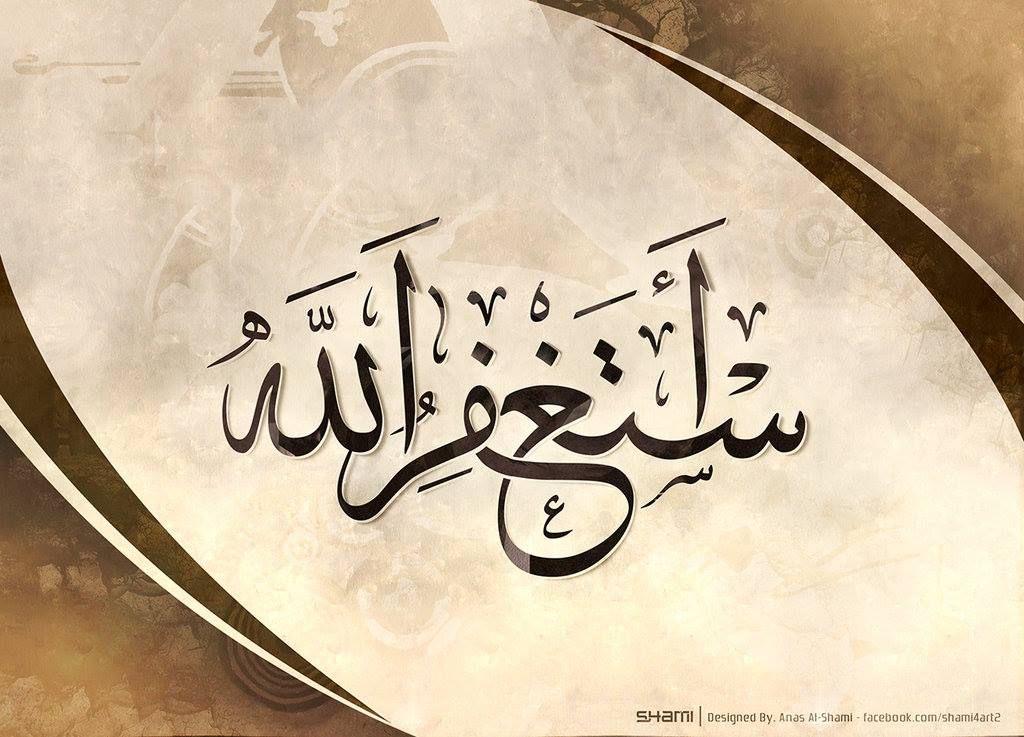 استغفر الله العظيم من كل ذنب عظيم Islamic Art Calligraphy Islamic Calligraphy Beautiful Calligraphy