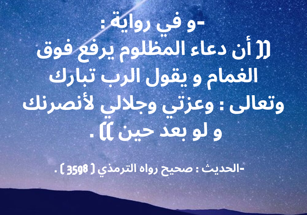 Pin By الدعوة إلى الله On أحديث نبوية شريفة عن الظلم Arabic Calligraphy Calligraphy