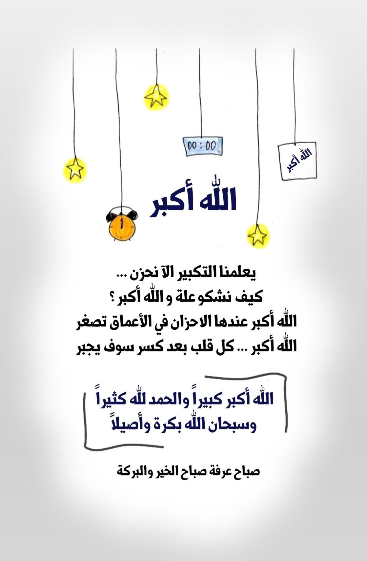 Pin By Adil Al Riyami On يوم عرفة Good Morning Greetings Morning Greeting Morning Wish