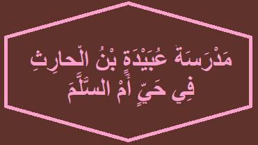 مدرسة عبيدة بن الحارث في حي أم السلم Arabic Calligraphy