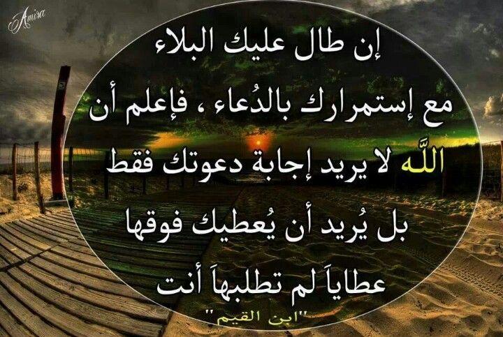 كلام يشرح الصدر Islamic Quotes Arabic Quotes Islam