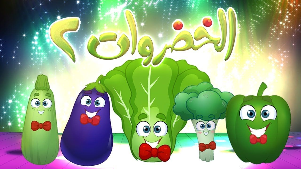 كليب الخضروات 2 2 Vegetables قناة مرح Marah Tv Mario Characters Cute Animals Character