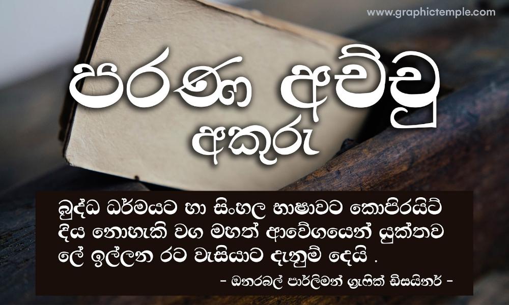 Adobe illustrator 1.1 Sinhala font, Free fonts download