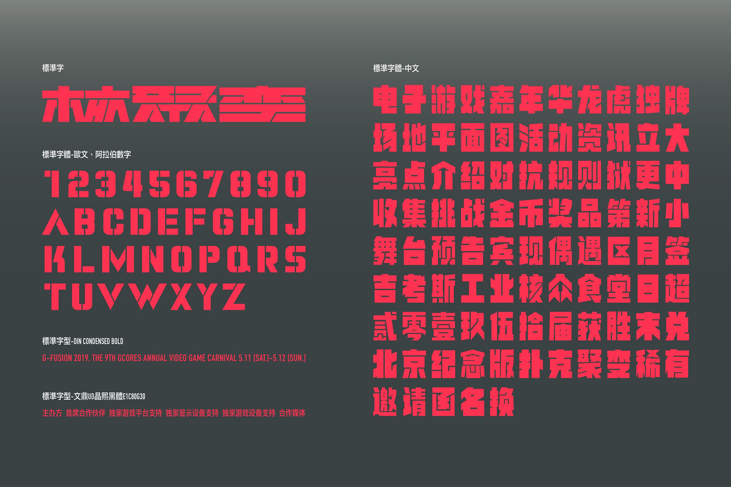 9th核聚變|GFUSION 9th on Behance Lettering, Typography