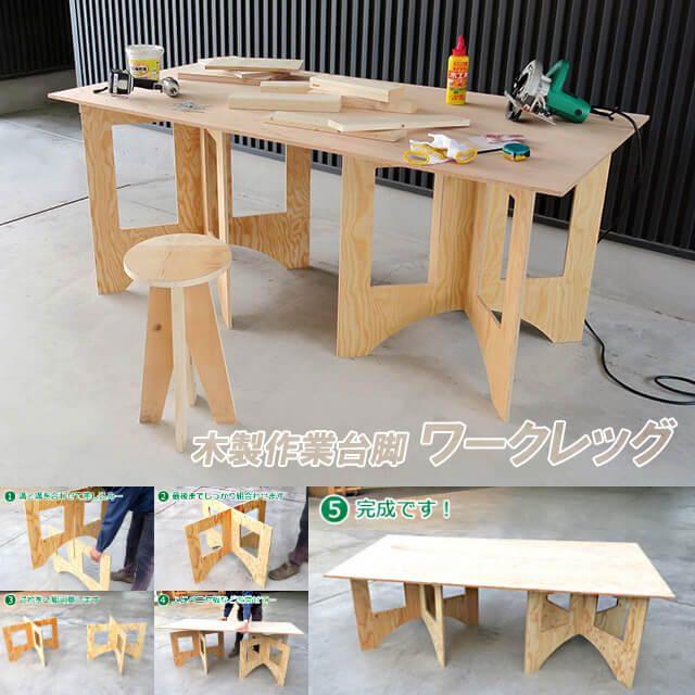 ハンズマンに新登場 作業台脚 ワークレッグ 2枚の板の凹みを組み合わせるだけでテーブルの脚に 天板となる板さえあれば作業台やイベント レジャーのテーブルとしてご自由にお使いいただけます 作業テーブル 部屋のdiy 収納 アイデア リビング