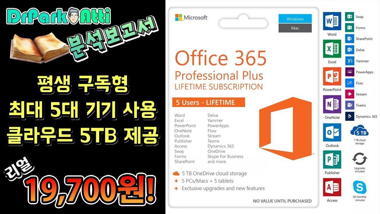 MS Office 365 비갱신 평생 구독 계정, 단돈 19,700원 제품 [닥터박아띠