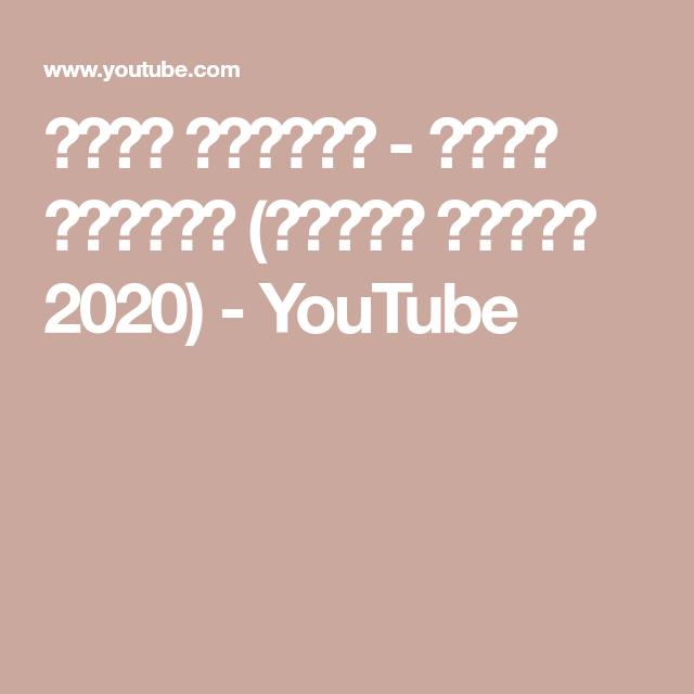 حسين الجسمي س نة الحياة اورنج رمضان 2020 Youtube Math Calligraphy Math Equations