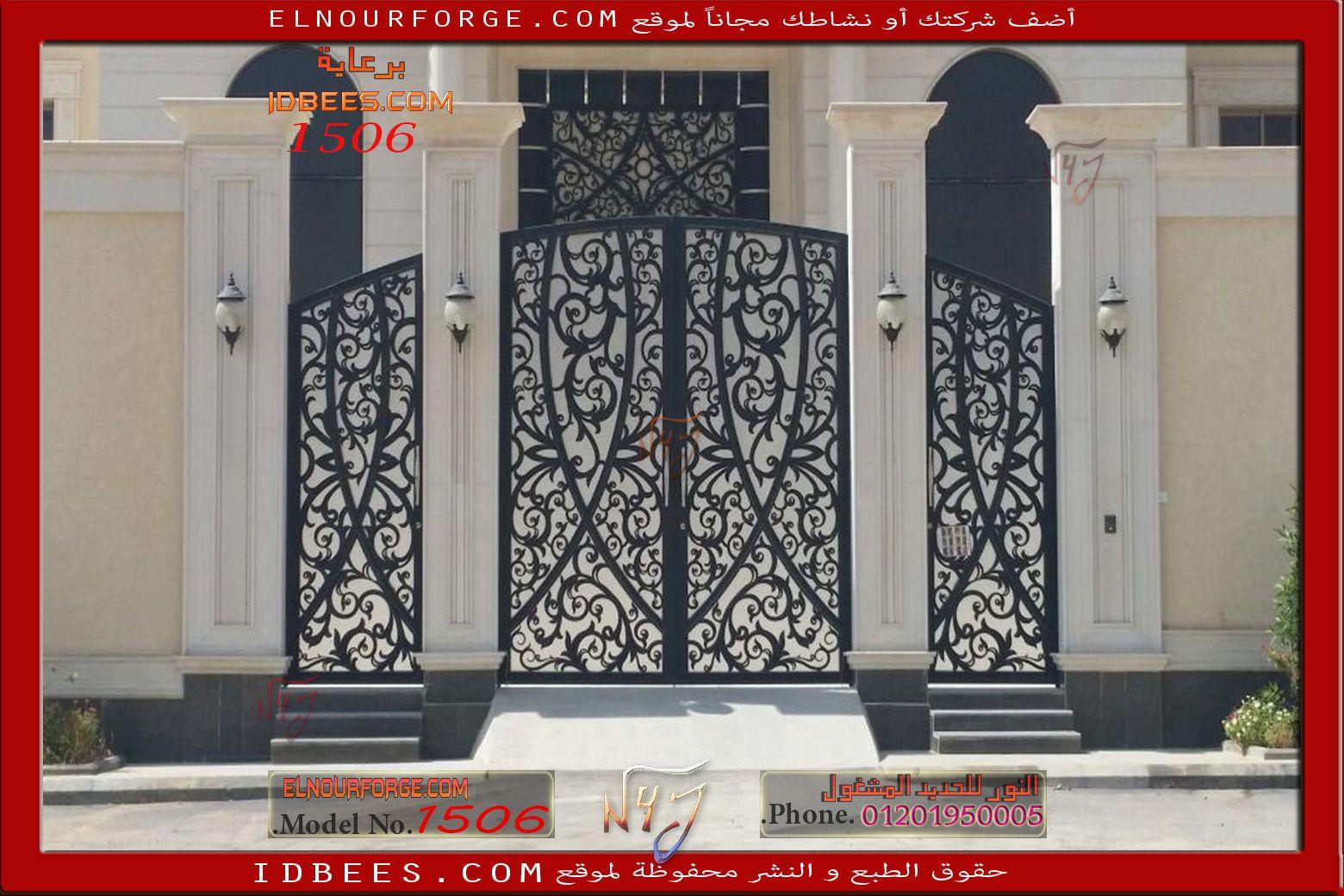1506 Iron Gate Designs بوابات حديد مشغول Home Decor Home Decor