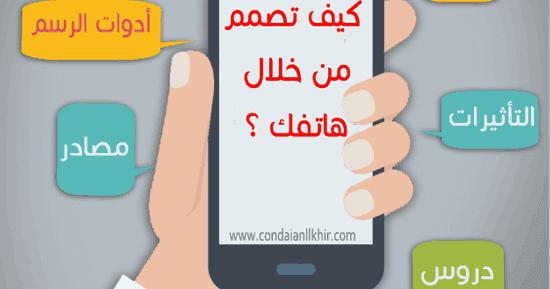 كن داعيا للخير تطبيقات مجانية هامة للمصممين عبر الهاتف Mobile App Gaming Logos Design
