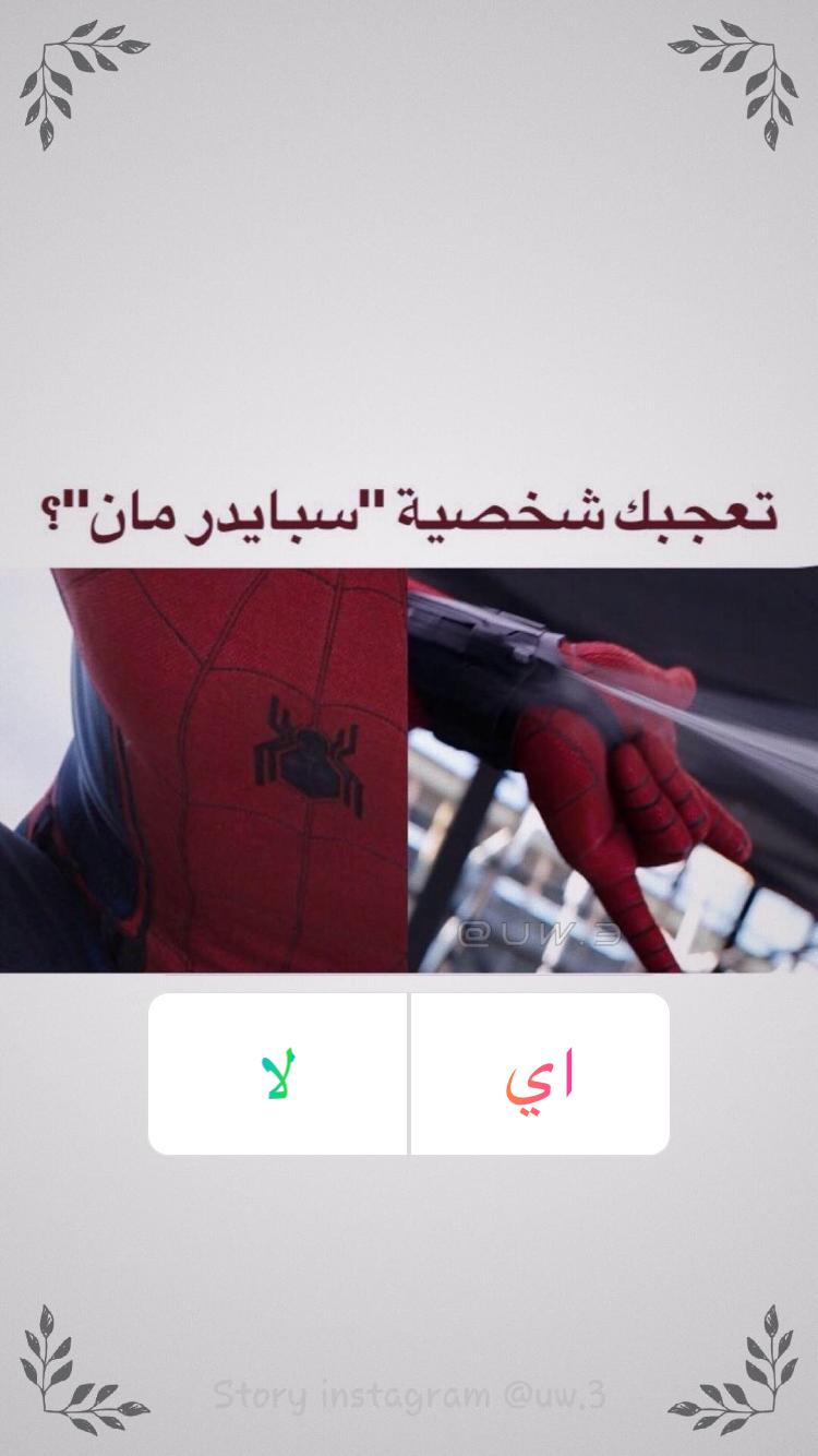 اسئلة ستوري Story Games Instagram Games Instagram