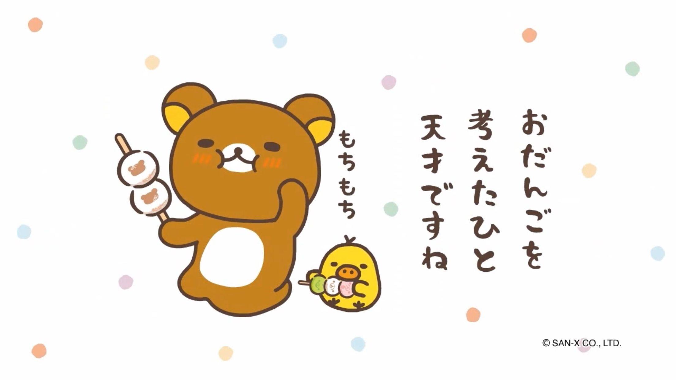 Rilakkuma Mochi Oo リラックマ イラスト キャラクター