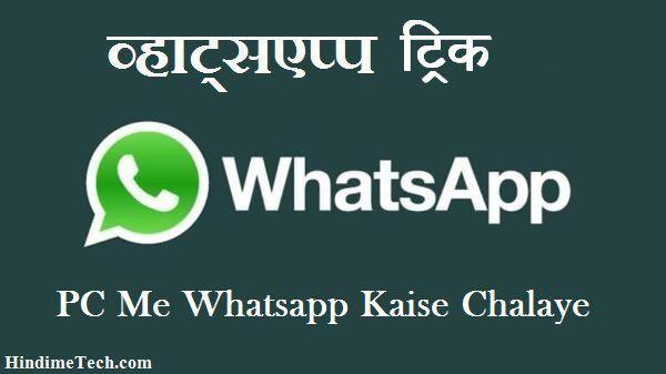 Computer Me Whatsapp Kaise Chalaye with Whatsapp Web