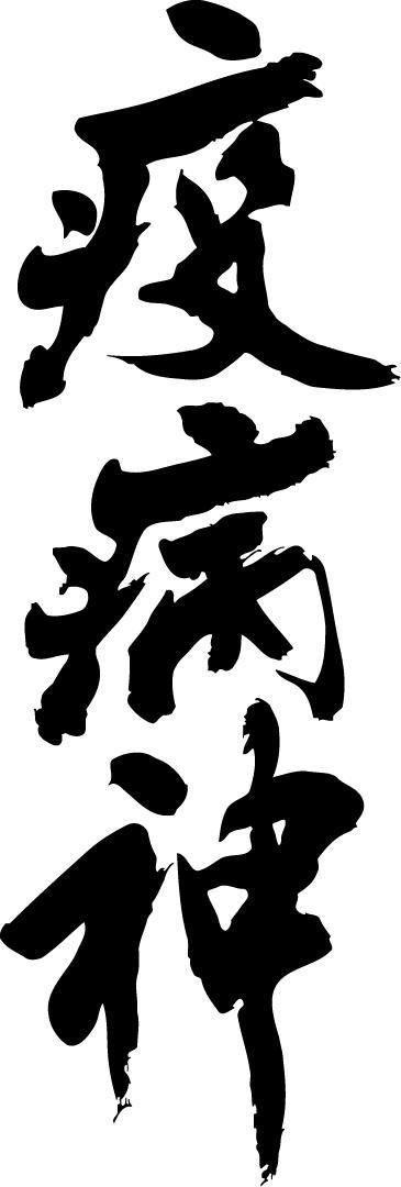 楽天市場 疫病神 縦書 書道家が書く漢字tシャツ おもしろtシャツ 本物の筆文字を使用したオリジナルプリントtシャツ書道家が書いた文字を和柄漢字tシャツにしました 今ならオリジナルtシャツ2枚以上で 送料無料 名入れ 誕生日プレゼント 楽ギフ 名入れ