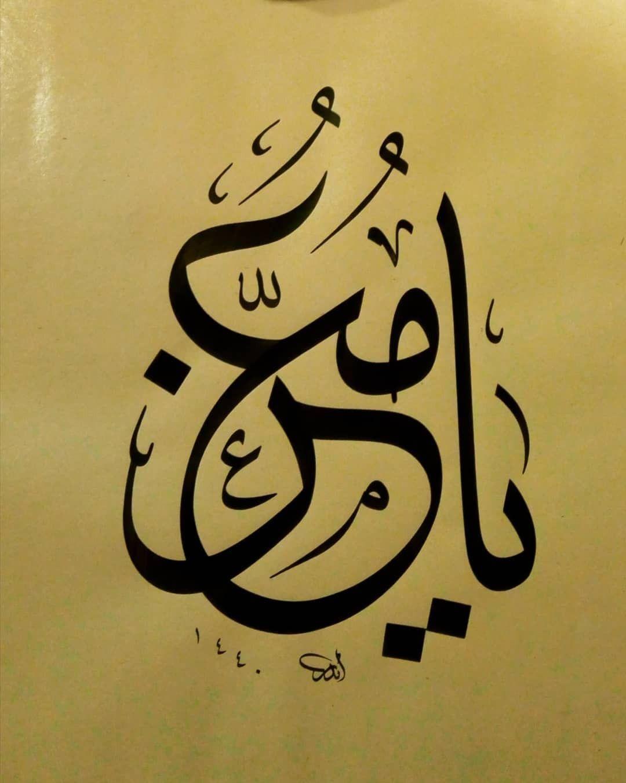 يا معين Islamic Calligraphy Calligraphy Art Arabic Calligraphy Art