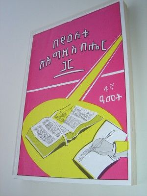 Amharic Bible Study Course 4th Year - Every Day with God / This