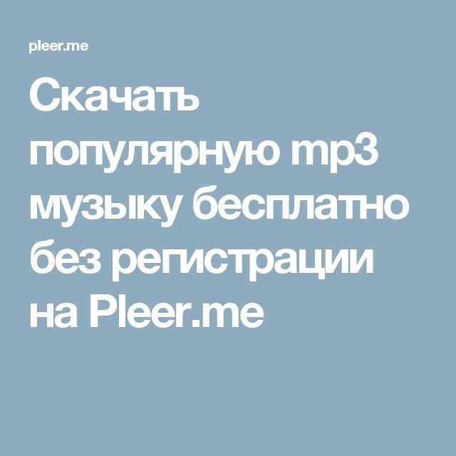Скачать российскую музыку бесплатно без регистрации mp3