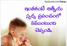 Brother And Sister Relationship Quotes In Telugu Siddu Pinterest