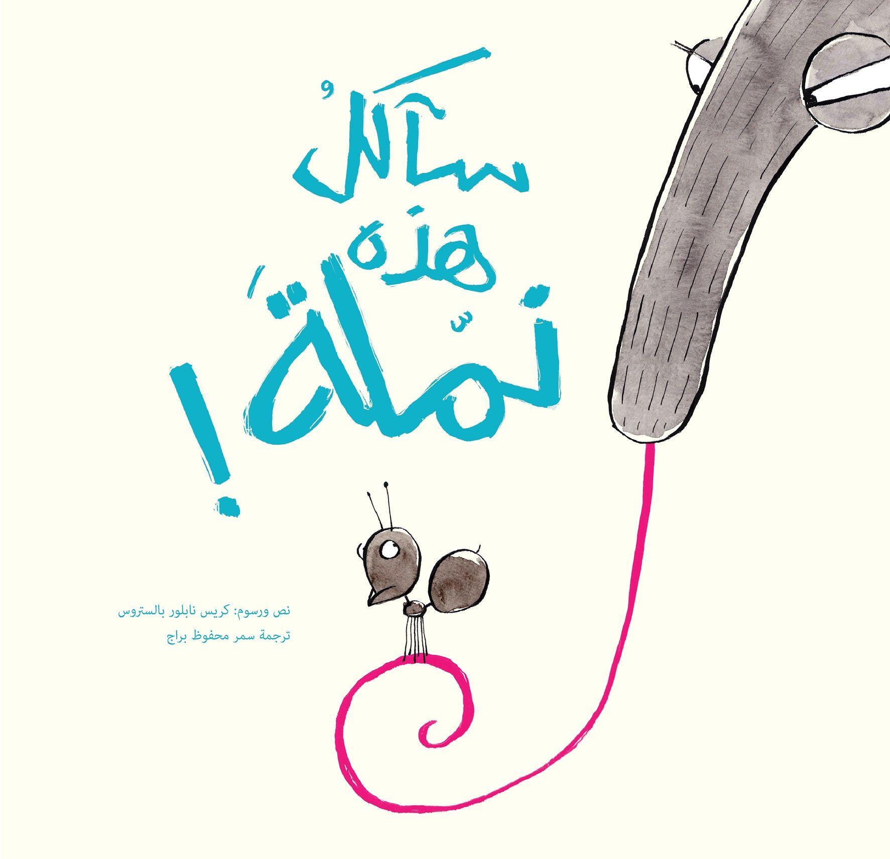 قصص أطفال آراء الأهالي Arabic Books Arabic Calligraphy Arabic