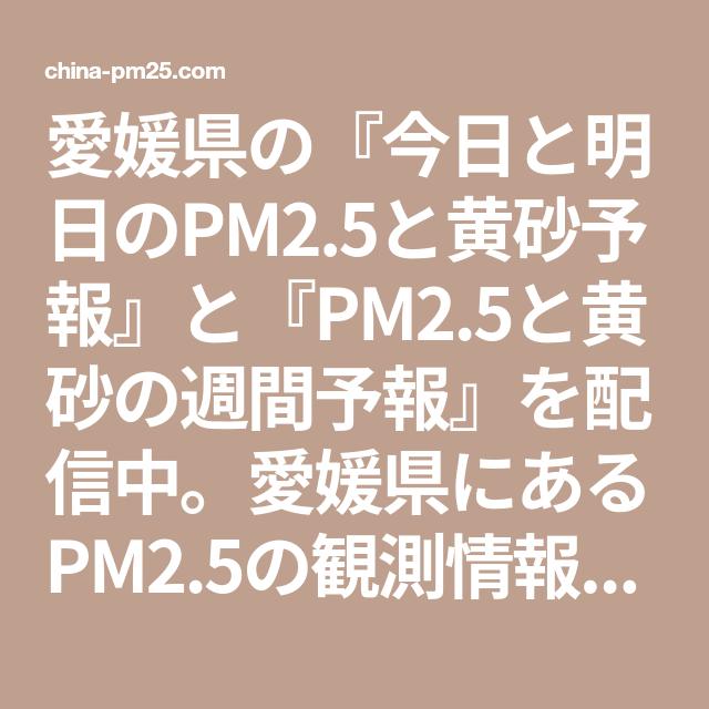 今日 の pm 2.5