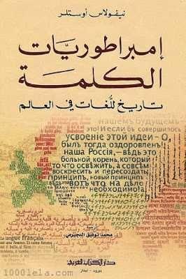 تحميل تحميل كتاب إمبراطوريات الكلمة تاريخ للغات العالم Pdf لـ نيقولاس أوستلر Pdf Https Www 1000lela Co Psychology Books Physics Books Pdf Books Reading