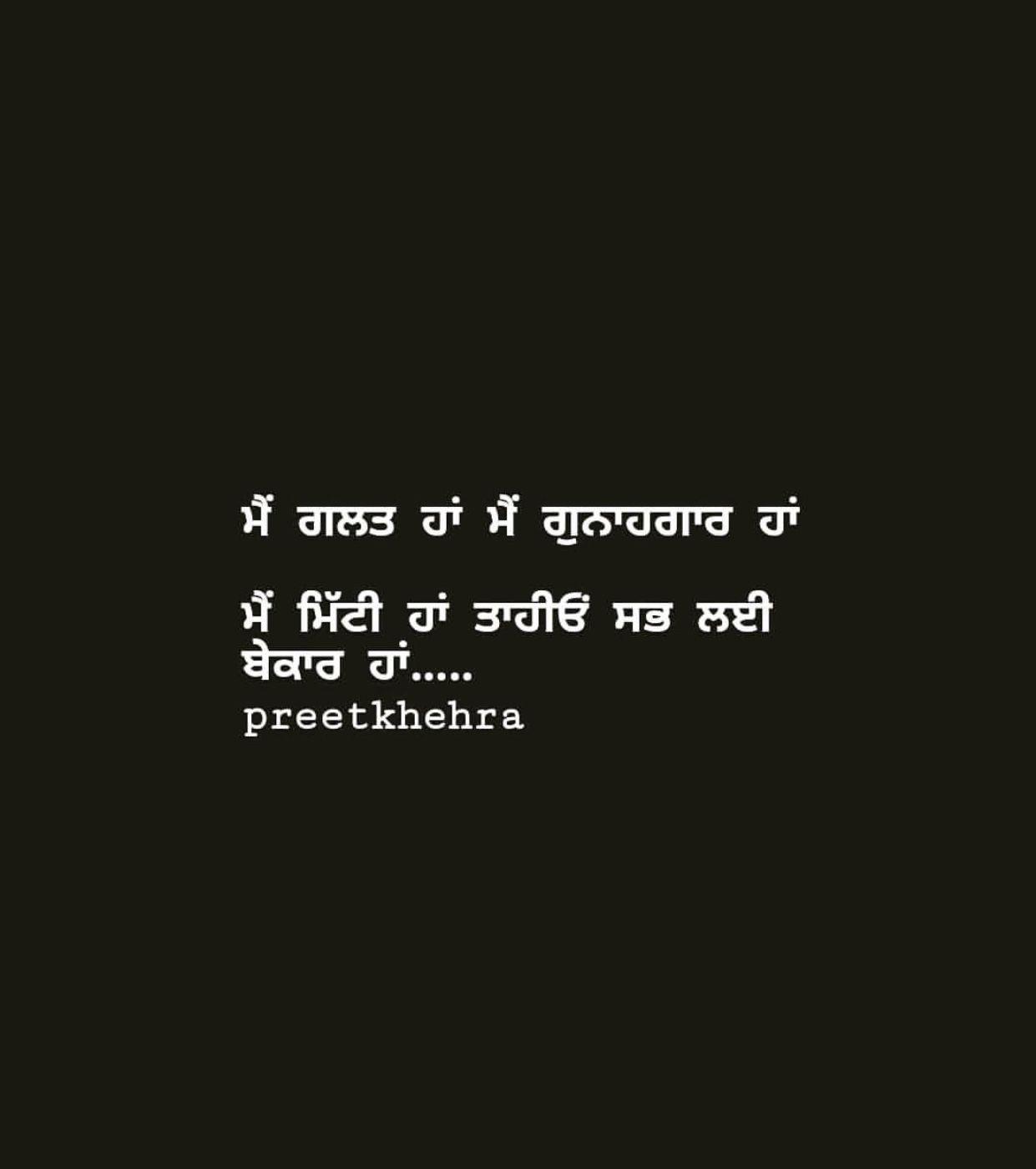 True Quotes in 2020   True quotes, Punjabi love quotes, Quotes