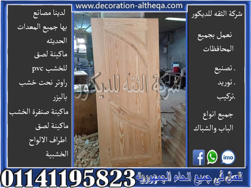ابواب خشب للغرف