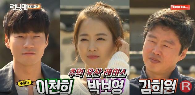 Vietsub] Running Man Ep 269 Khách Park Bo Young,Lee Chun Hee