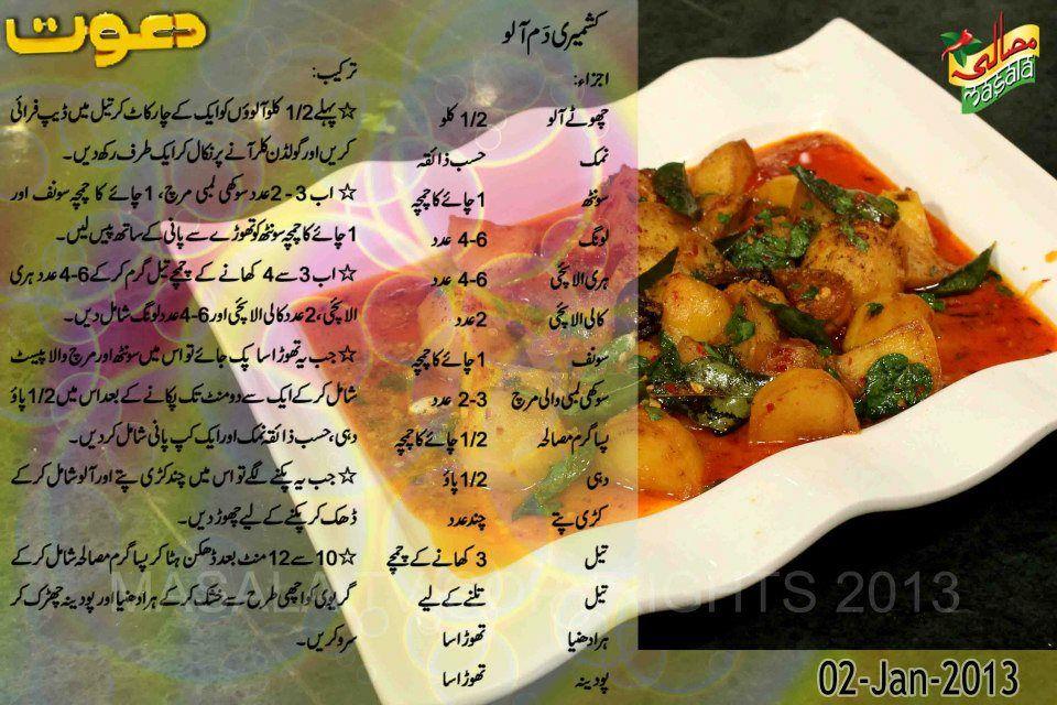 Chef zakir kashmiri dam aaloo urdu recipe food veg aloo chef zakir kashmiri dam aaloo urdu recipe forumfinder Images
