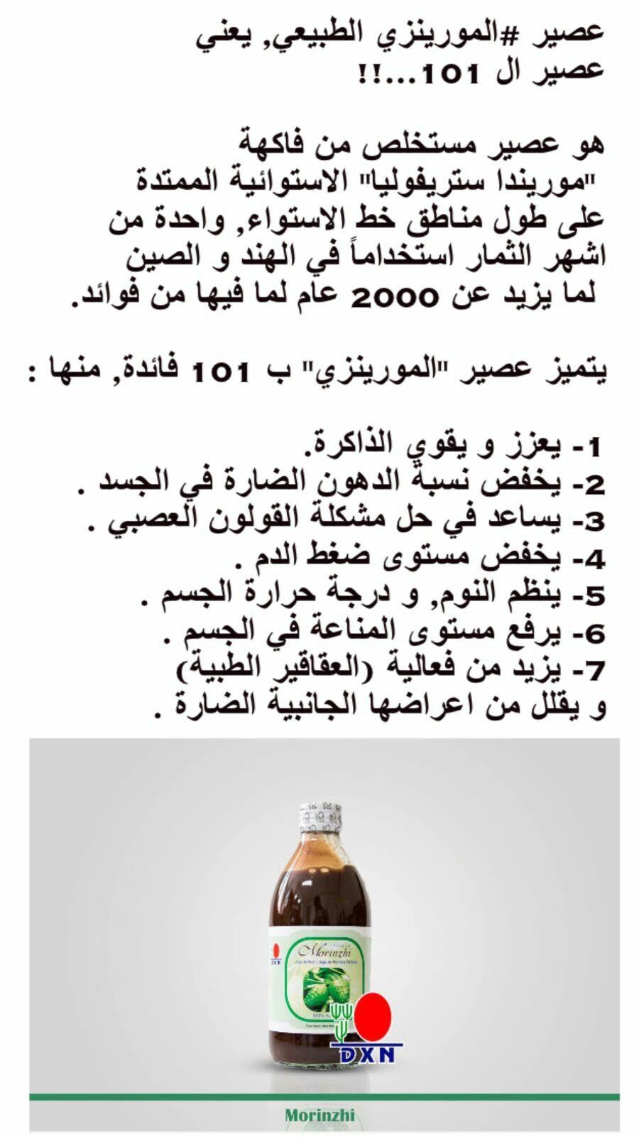 Pin On Dxn Arabic