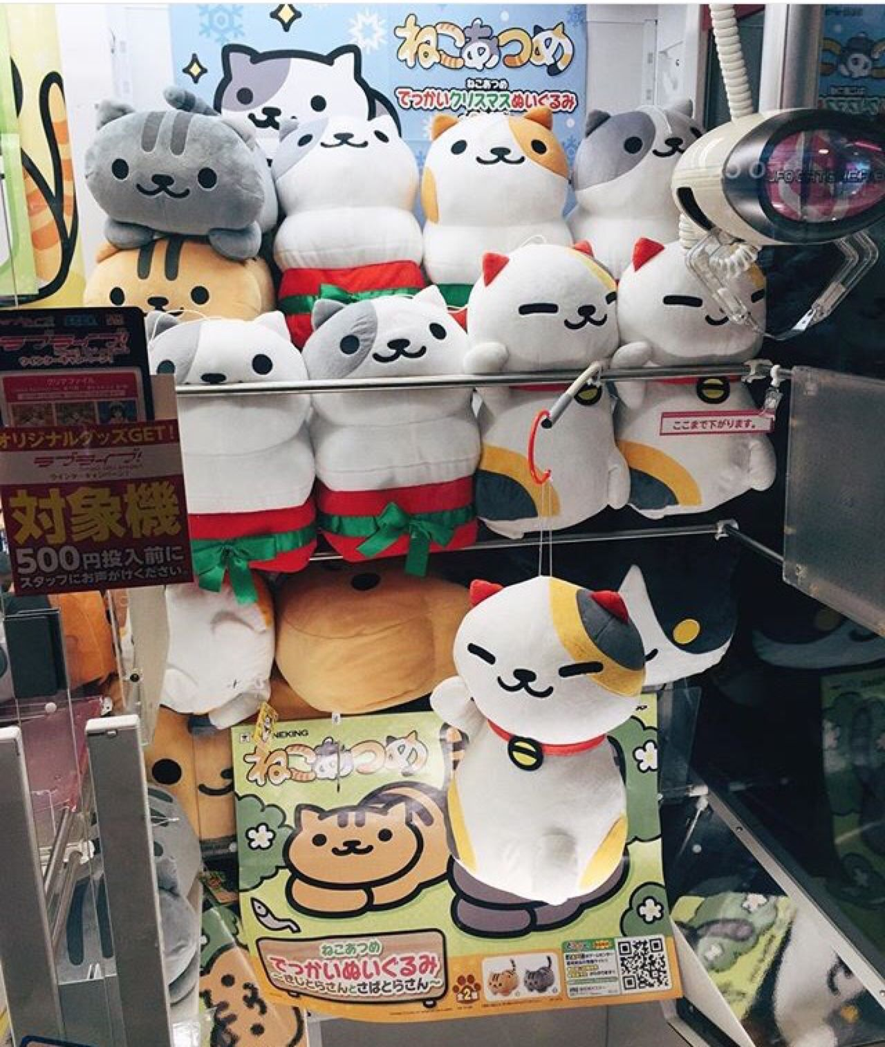Christmas neko atsume stuffies! (not my pic) | UUUUUUHHHHHHH ...