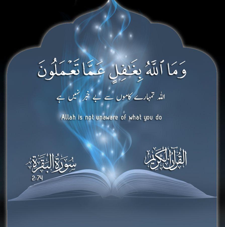 الله وما الله بغافل عما تعملون اللہ تمہارے کاموں سے بے خبر نہیں ہے Allah Is Not Unaware Of What You Do Quran Verses Fancy Words Islamic Quotes