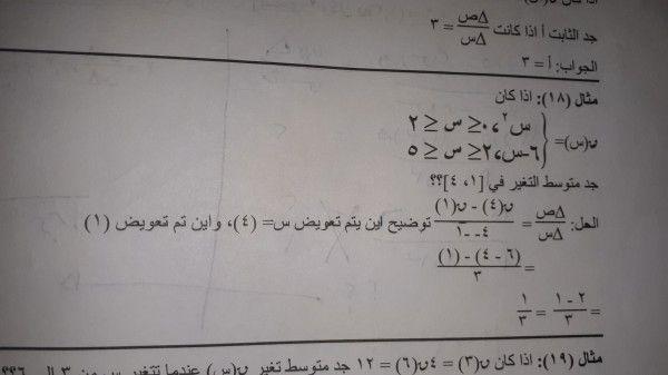 اريد شرح السؤال و الاجابة اذا كان ق س س2 عندما س اكبر او تساوي صفر واقل او تساوي 2 و6 س عندما س اكبر او تساوي 2 اقل او تساوي Math