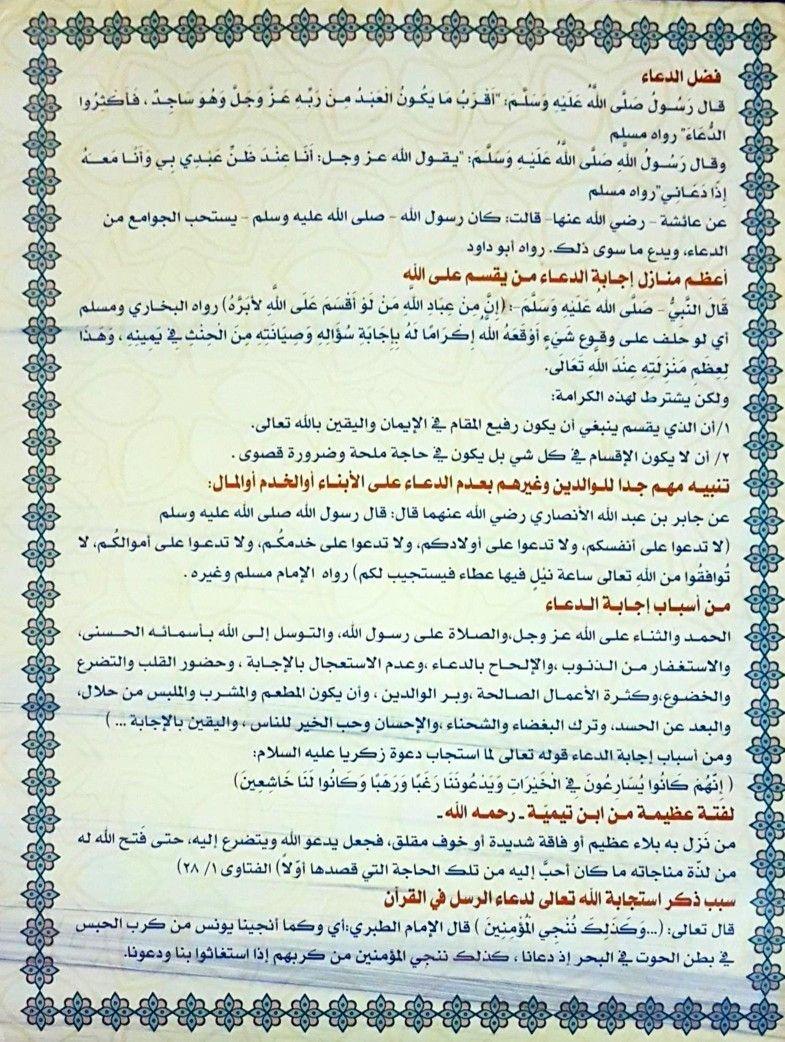 أدعية مأثورة جمع وترتيب نايف الهاملي تقديم الشيخ المحدث عبدالله السعد Bullet Journal Slg Journal