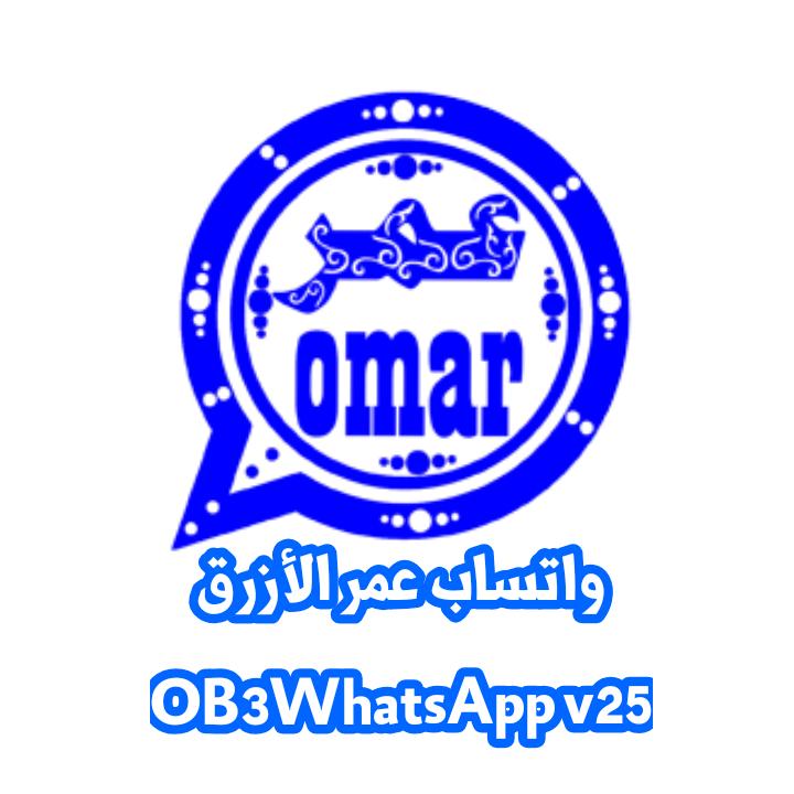 التحديث الأخير من تطبيق واتساب عمر بأذيب الأزرق Blue Ob3whatsapp V25 Download Free App Old Song Download Android Apps Free