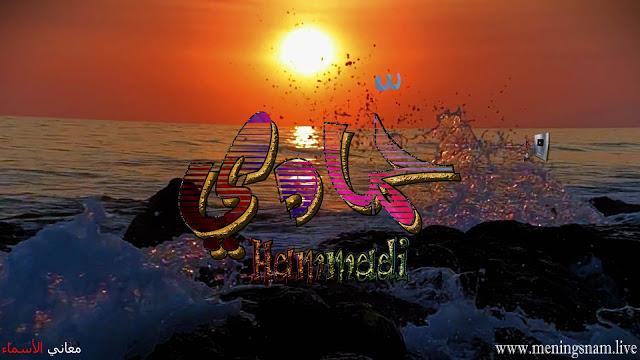 معنى اسم حمادي وصفات حامل هذا الاسم Hammadi Celestial Sunset Body