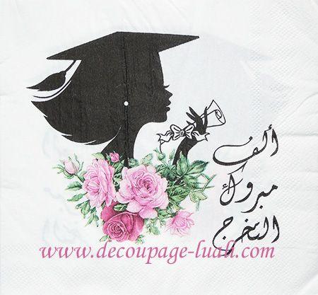 Pin By Ammar Summak On H Graduation Party Inspiration Graduation Cards Crafts