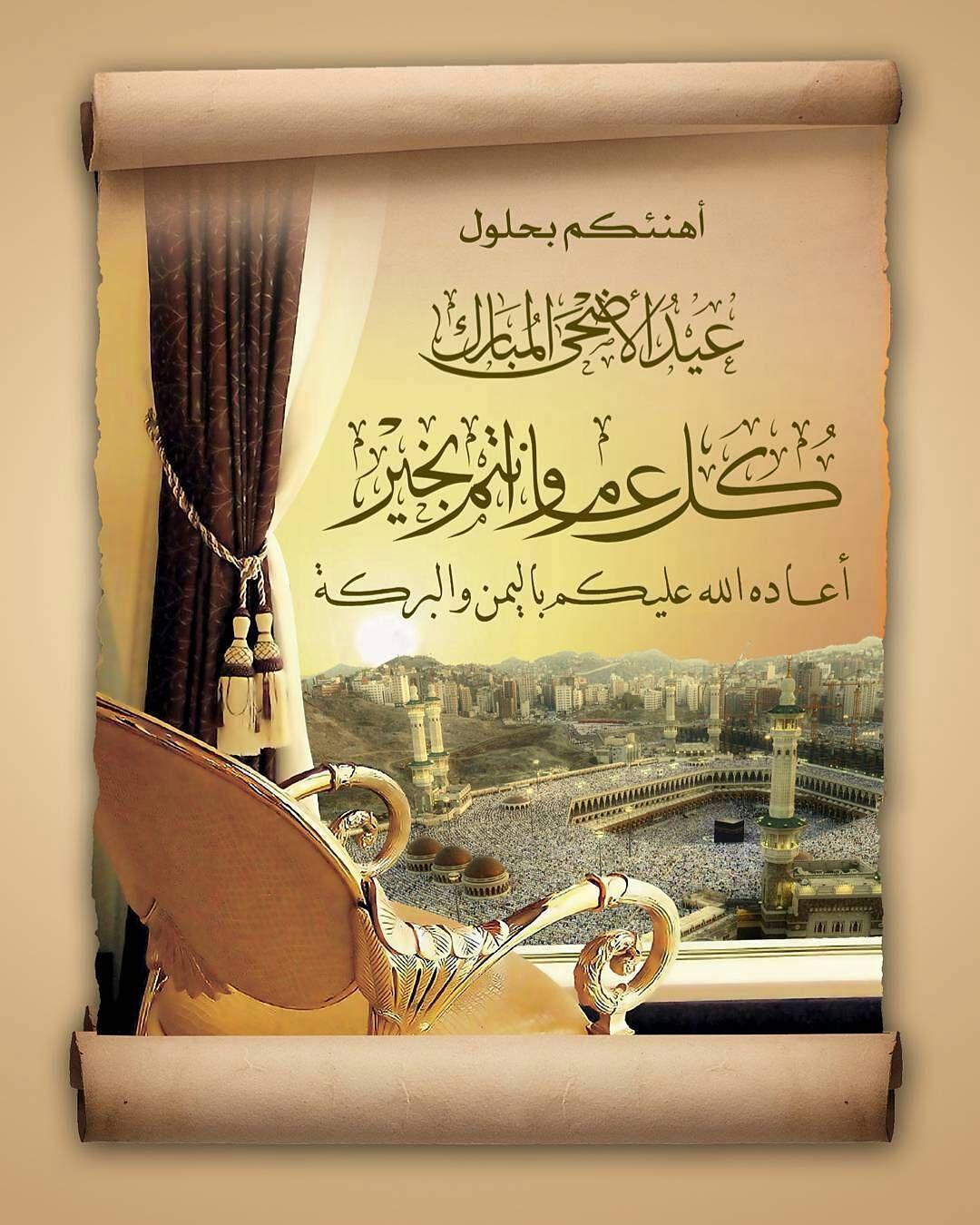 عصام الخالدي Eid Greetings Happy Eid Eid Mubarak Greetings