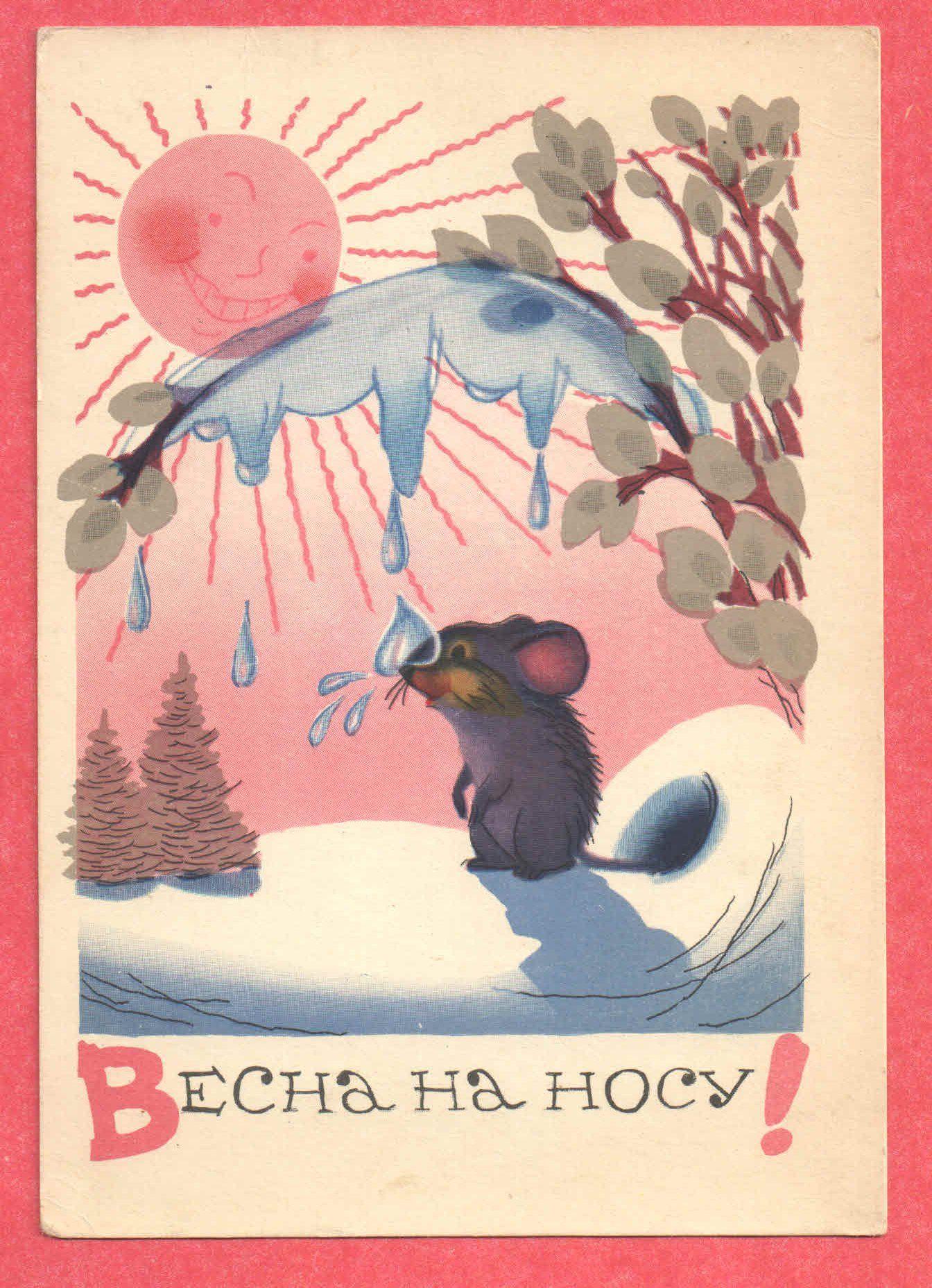 с добрым утром старые открытки ссср