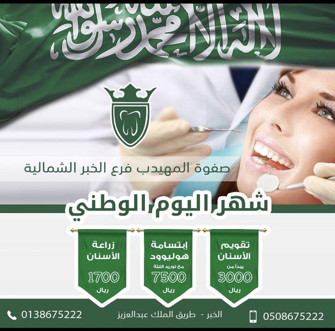 عروض اليوم الوطني عروض مركز صفوة المهيدب لطب وتجميل الأسنان السبت 7 سبتمبر 2019 Https Www 3orod Today Saudi Arabia Offers Natio National National Day Day