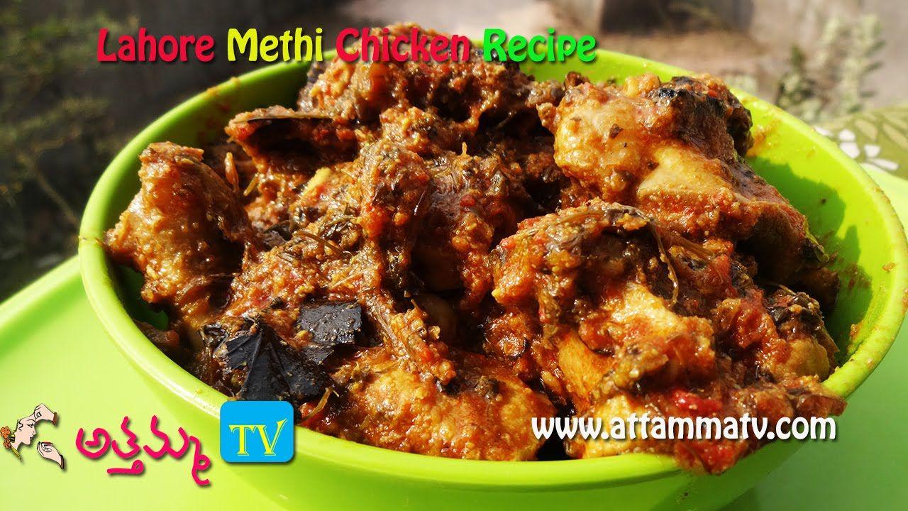 Lahore methi chicken recipe in telugu by attamma tv food food lahore methi chicken recipe in telugu forumfinder Gallery