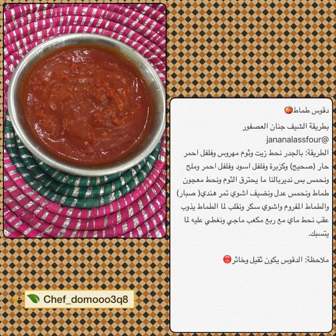 Pin By Bloggerista89 On وصفات بالعربي Food Fruit Cantaloupe