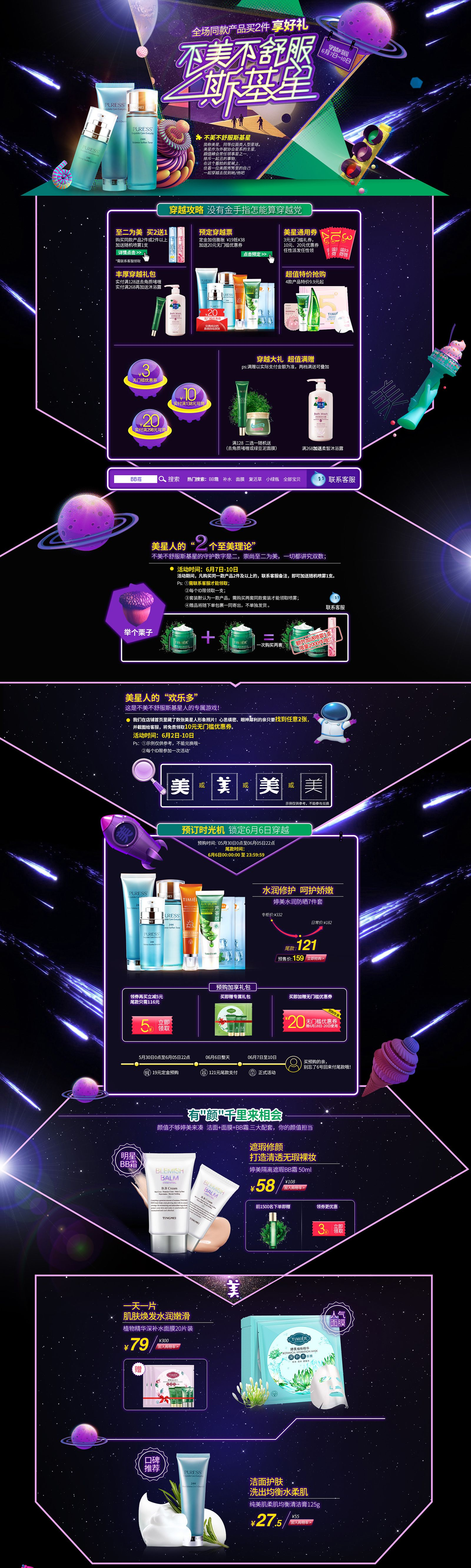 Timier Ladies Cosmetics 618 Fans Carnival Time Travel To Enjoy Good Gift Shop Interface Design Chinese Web Design