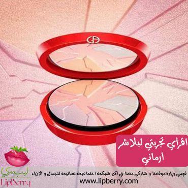 المزيد في ليب بيري كيف تكوني اجمل Www Lipberry Com How To Make Make Up Blush