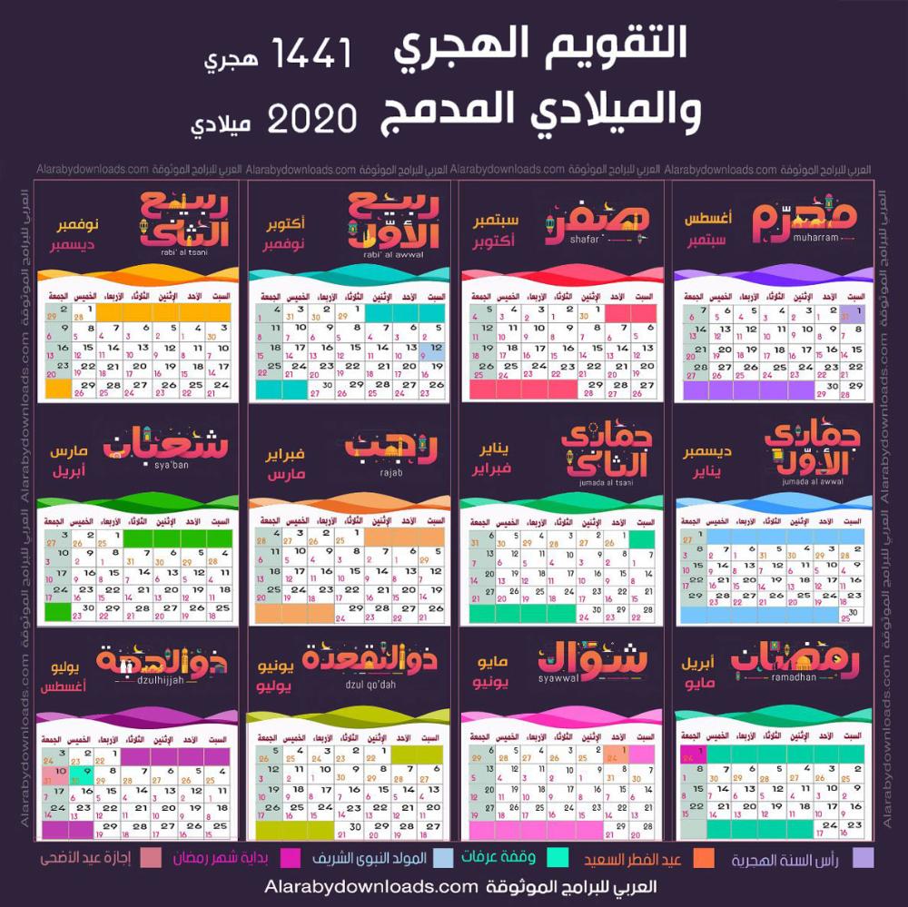 تحميل التقويم الهجري 1441 والميلادي 2020 Pdf تقويم 2020 هجري وميلادي صورة عالية الجودة 2020 Calendar Template Hijri Calendar Calendar Template