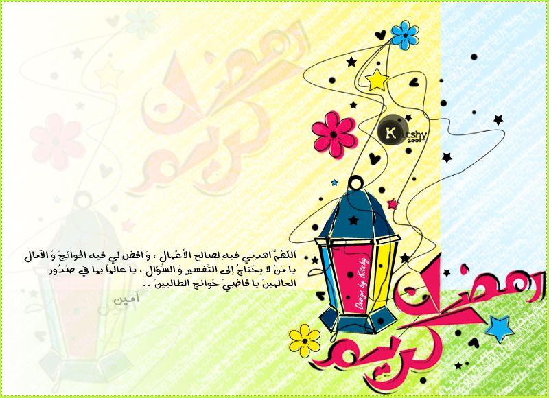 رمضان كريم معرض Kitshy التصاميم Ramadan Ramadan Kareem Kareem