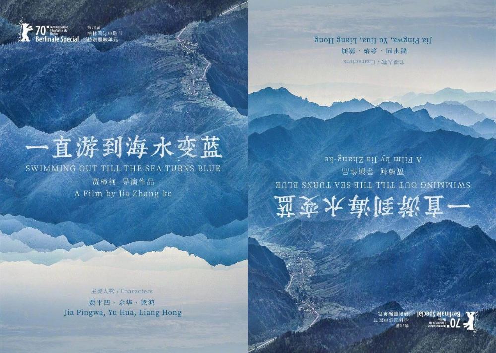 2020年至今最好看的海报 黄海操刀贾樟柯新片 一直游到海水变蓝 ad518 com 最设计 poster design poster turn blue