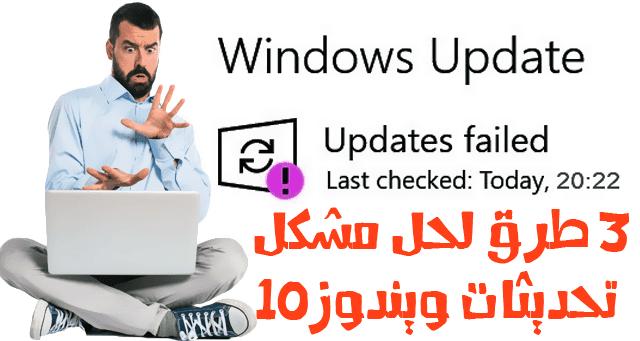 3 طرق مضمونة لاصلاح وحل مشاكل تحديث ويندوز 10 Windows Update 3 طرق مضمونة لكيفية حل و اصلاح مشاكل فشل وتوقف المفاجئ لتحديث ويندوز 10 Windo Windows Today Fails