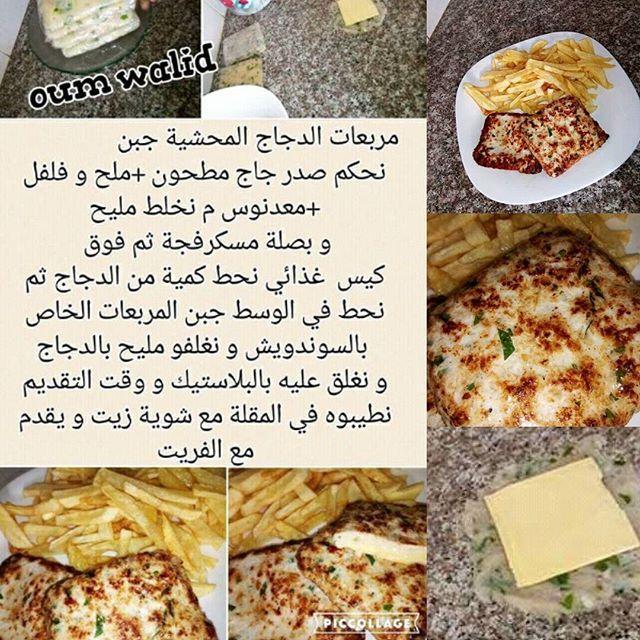 وصفات ام وليد و وصفات ناجحة: مربعات الدجاج المحشية بالجبن