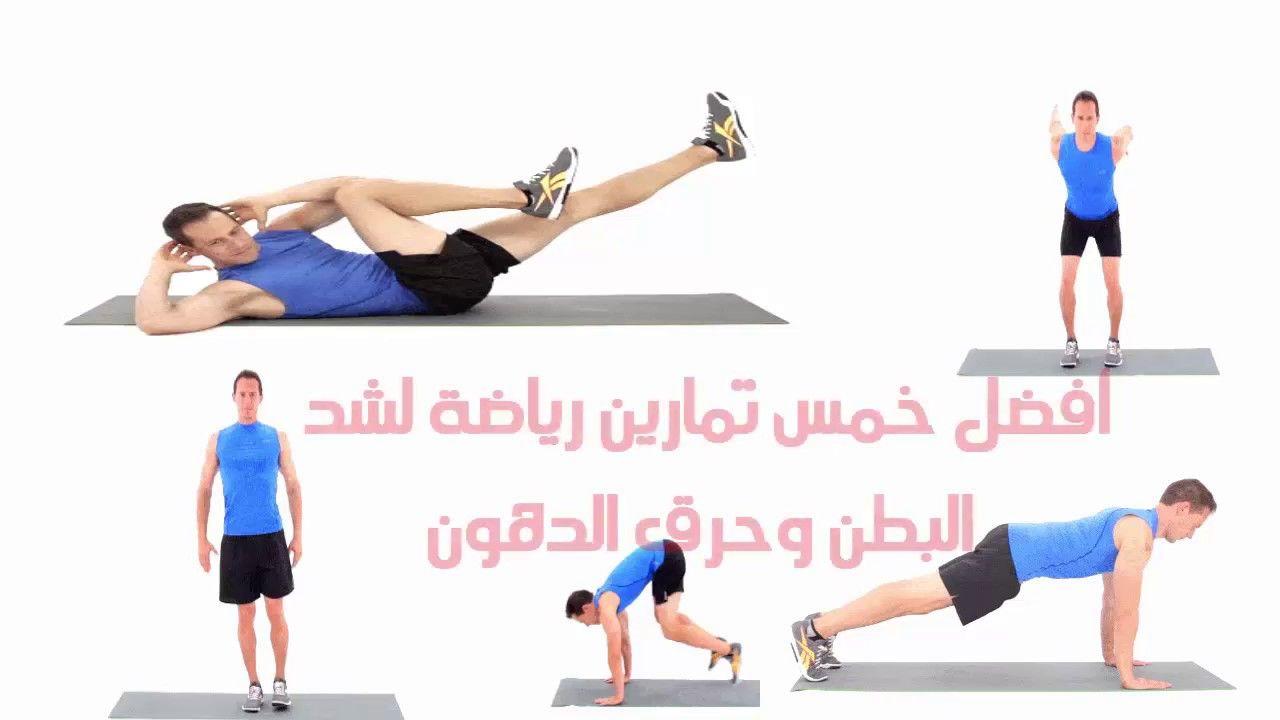 نتيجة بحث الصور عن تمارين يوغا لشد الجسم Gym Great Pictures Pictures