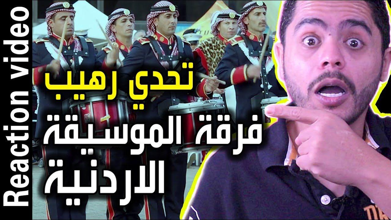 تحدي موسيقات القوات المسلحة الاردنية تحدي رهيب ردة فعل تماركوف Movie Posters Fictional Characters Movies
